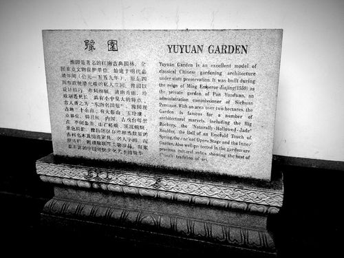 Yuyuan Garden description plaque